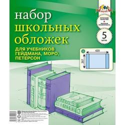 Обложка для учебников, ПВХ 110 мкм, 280х420 мм, 5 штук