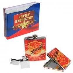 Подарочный набор из 3-х предметов фляжка 200 мл, портсигар, зажигалка, 20x17x4 см