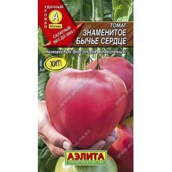 Семена. Томат Знаменитое бычье сердце, раннеспелый (20 штук)
