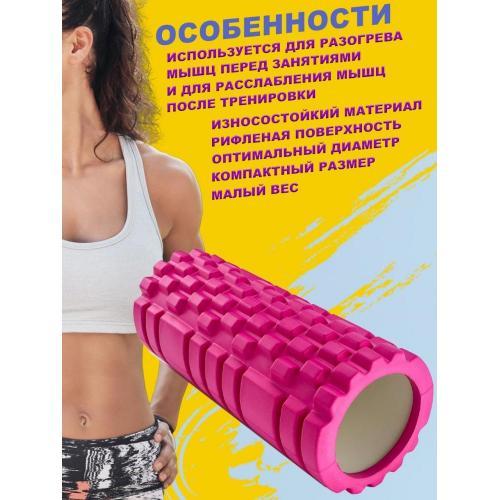Валик спортивный для фитнеса, 33 см, (розовый)