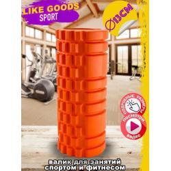 Валик спортивный для фитнеса, 33 см, (оранжевый)