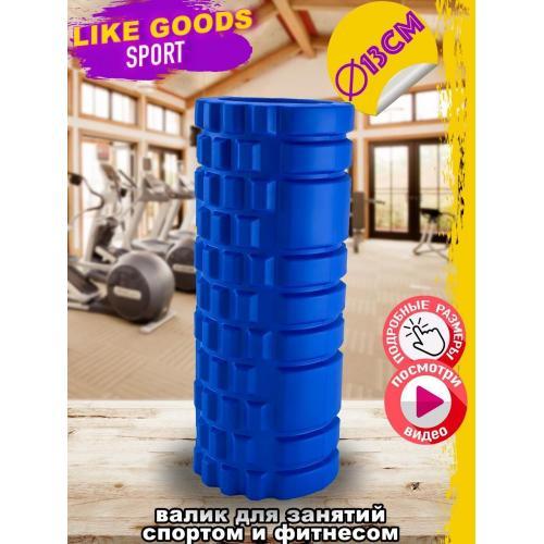Валик спортивный для фитнеса, 33 см, (синий)