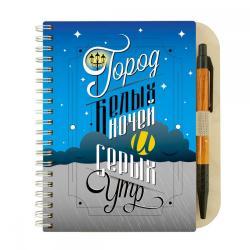 Блокнот на пружине Город белых ночей и серых утр, 125x172 мм, с ручкой