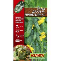 Семена. Огурец Друзья-приятели F1, партенокарпический (10 штук)