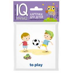 Карточки для детей. ENGLISH. Действия
