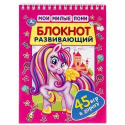 Развивающий блокнот Мои милые пони (48 страниц)
