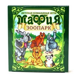 Игра настольная карточная Мафия Зоопарк