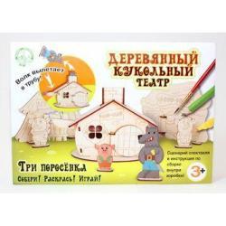 Кукольный театр деревянный Три поросенка 2