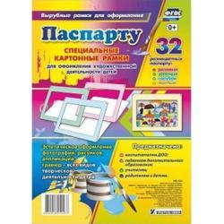 Набор паспарту разных цветов розовый, зеленый, голубой, желтый. Специальные картонные рамки для оформления художественной деятельности детей, А4
