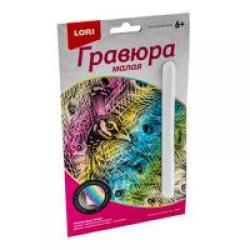 Гравюра малая Разноцветный павлин