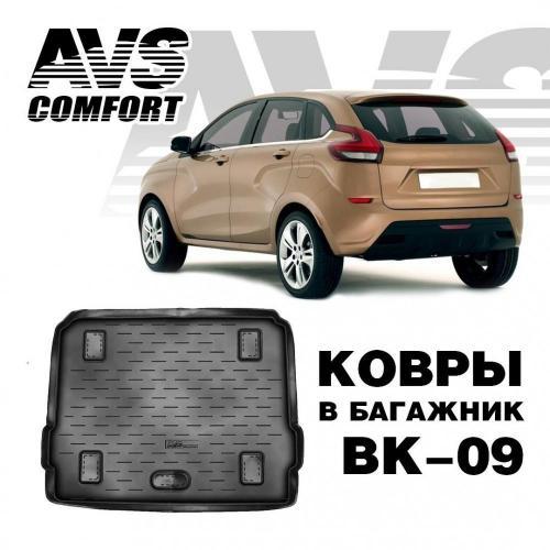 Ковёр в багажник 3D для Lada XRAY AVS BK-09