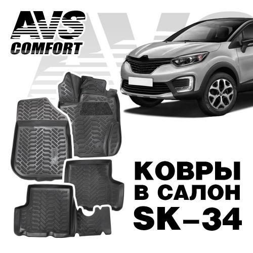 Ковры в салон 3D для Renault Duster/Kaptur 4WD AVS SK-34, 4 предмета