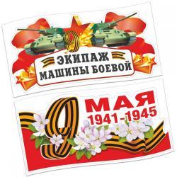Наклейки для авто 9 мая, Экипаж машины боевой. 1941-1945, 2 штуки