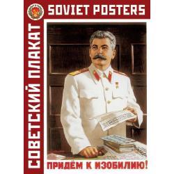 Комплект открыток Советский плакат (16 открыток)