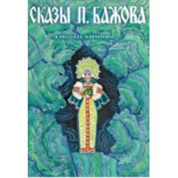Сказы Бажова. Набор открыток (12 открыток)