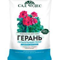 Питательный грунт Герань, 2,5 литра