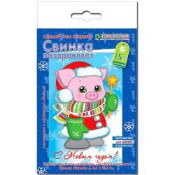Набор для изготовления новогодней открытки Клевер Свинка поздравляет, 8,5х13,5 см, арт. АБ 23-308