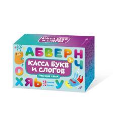 Касса букв и слогов. Русский язык