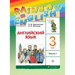 Английский язык. Rainbow English. 3 класс. Учебник. В 2 частях. Часть 1. ФГОС