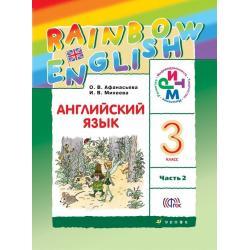 Английский язык. Rainbow English. 3 класс. Учебник. В 2 частях. Часть 2. ФГОС