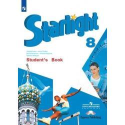 Английский язык. Звёздный английский. Starlight. 8 класс. Учебник