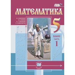 Математика. 5 класс. Учебник. В 2 частях. ФГОС (количество томов 2)