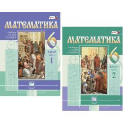 Математика. 6 класс. Учебник. ФГОС (количество томов 2)
