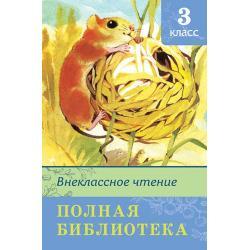 Полная библиотека. Внеклассное чтение. 3 класс