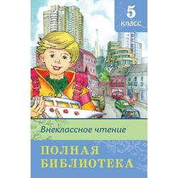 Полная библиотека. Внеклассное чтение. 5 класс