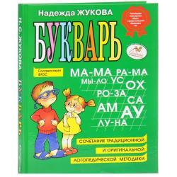 Букварь пособие по обучению дошкольников правильному чтению. Гриф МО РФ
