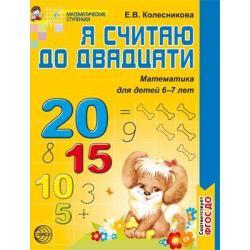 Я считаю до 20. Рабочая тетрадь для выполнения заданий по книге Математика для детей 6-7 лет. ФГОС
