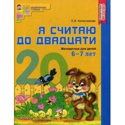 Я считаю до двадцати. Математика для детей 6-7 лет. Рабочая тетрадь. ФГОС ДО (цветной вариант)