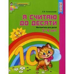 Я считаю до десяти. Математика для детей 5-6 лет. Учебно-практическое пособие. ФГОС ДО (цветной вариант)