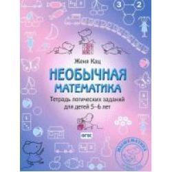 Необычная математика. Тетрадь логических заданий для детей 5–6 лет. ФГОС