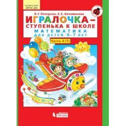 Игралочка-ступенька к школе. Математика для детей 6-7 лет. Часть 4. В 2 книгах. Книга I. ФГОС ДО