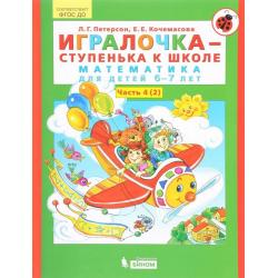 Игралочка-ступенька к школе. Математика для детей 6-7 лет. Часть 4. В 2 книгах. Книга II. ФГОС ДО