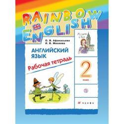 Английский язык. Rainbow English. 2 класс. Рабочая тетрадь. ФГОС