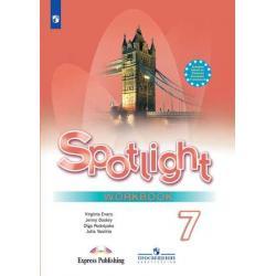 Английский язык. Английский в фокусе. Spotlight. 7 класс. Рабочая тетрадь (новая обложка)