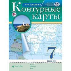 Контурные карты. География. 7 класс. Традиционный комплект