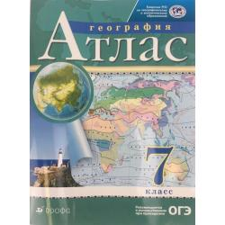 География. Атлас. 7 класс. Традиционный комплект РГО