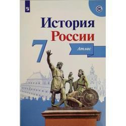 История России. 7 класс. Иллюстрированный атлас