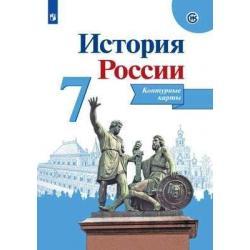 История России. 7 класс. Контурные карты (новая обложка)