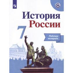История России. 7 класс. Рабочая тетрадь (новая обложка)