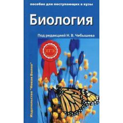 Биология. Пособие для поступающих в вузы. В 2-х томах. Том 2 Ботаника. Анатомия и физиология. Эволюция и экология
