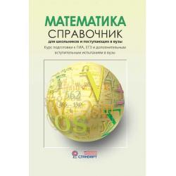 Математика. Справочник для старшеклассников и поступающих в вузы