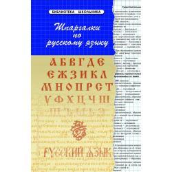 Шпаргалки по русскому языку