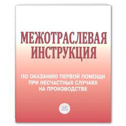 Межотраслевая инструкция по оказанию первой помощи при несчастных случаях на производстве. Гриф Министерства труда и социального развития РФ