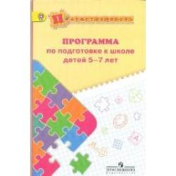 Программа по подготовке к школе детей 5-7 лет. ФГОС