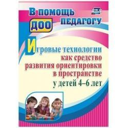 Игровые технологии как средство развития ориентировки в пространстве у детей 4-6 лет. ФГОС ДО
