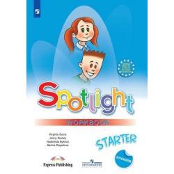 Английский в фокусе. Spotlight. Рабочая тетрадь к учебнику для начинающих (новая обложка)